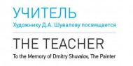 The exhibition of DMITRY SHUVALOV.